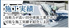 施工実績 技術力が高い田中塗装工業だから可能な施工実績を紹介します。