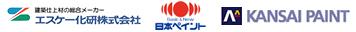エスケー化研株式会社・日本ペイント・KANSAI PAINT